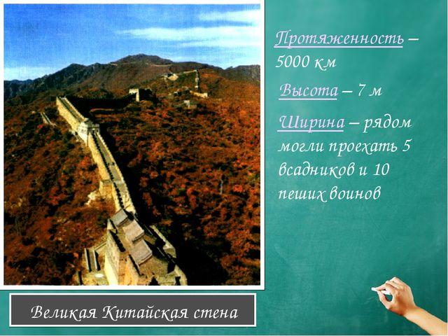 Великая Китайская стена Протяженность – 5000 км Высота – 7 м Ширина – рядом м...