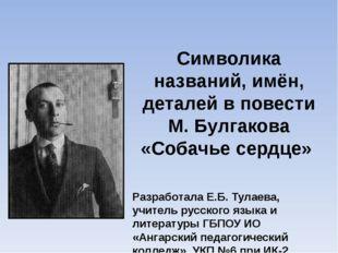 Символика названий, имён, деталей в повести М. Булгакова «Собачье сердце» Раз