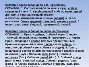 Значение слова собачий по Т.Ф. Ефремовой: СОБАЧИЙ - 1. Соотносящийся по знач.