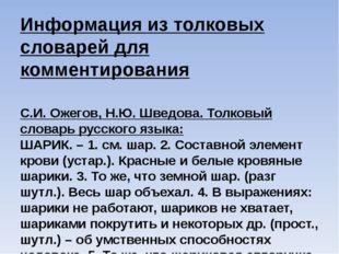 Информация из толковых словарей для комментирования С.И. Ожегов, Н.Ю. Шведова