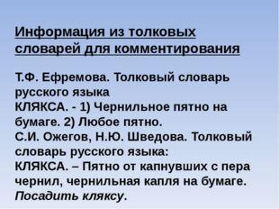 Информация из толковых словарей для комментирования Т.Ф. Ефремова. Толковый с