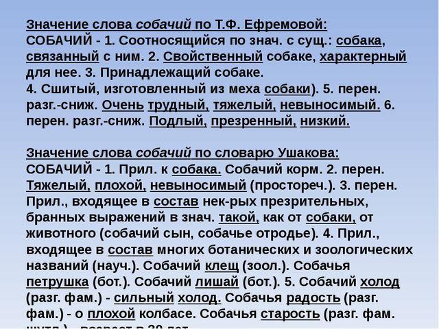 Значение слова собачий по Т.Ф. Ефремовой: СОБАЧИЙ - 1. Соотносящийся по знач....