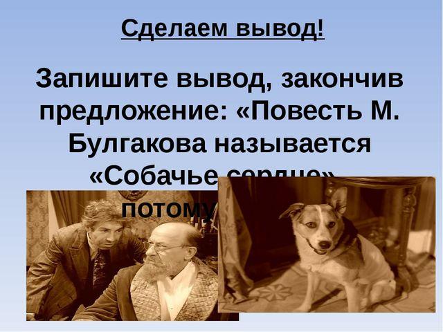 Запишите вывод, закончив предложение: «Повесть М. Булгакова называется «Собач...