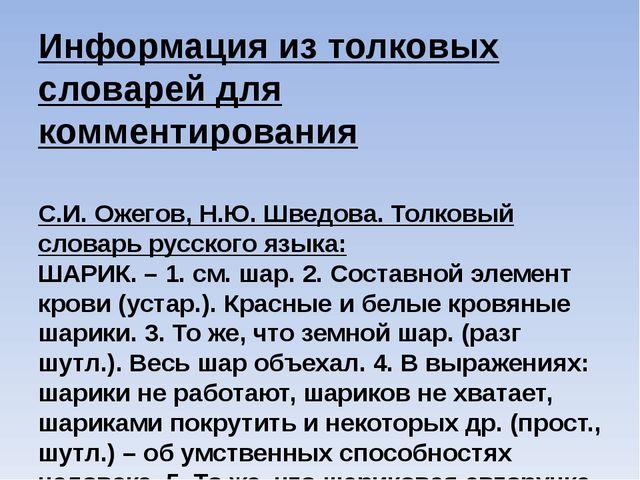 Информация из толковых словарей для комментирования С.И. Ожегов, Н.Ю. Шведова...