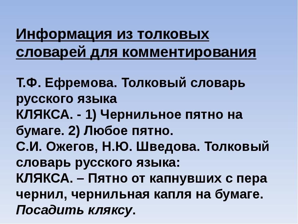 Информация из толковых словарей для комментирования Т.Ф. Ефремова. Толковый с...