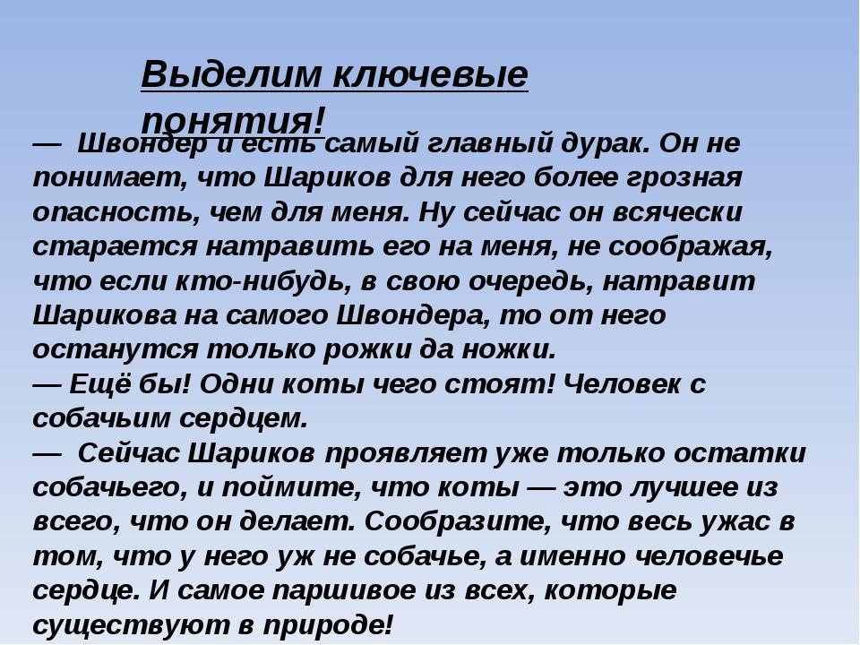 — Швондер и есть самый главный дурак. Он не понимает, что Шариков для него бо...
