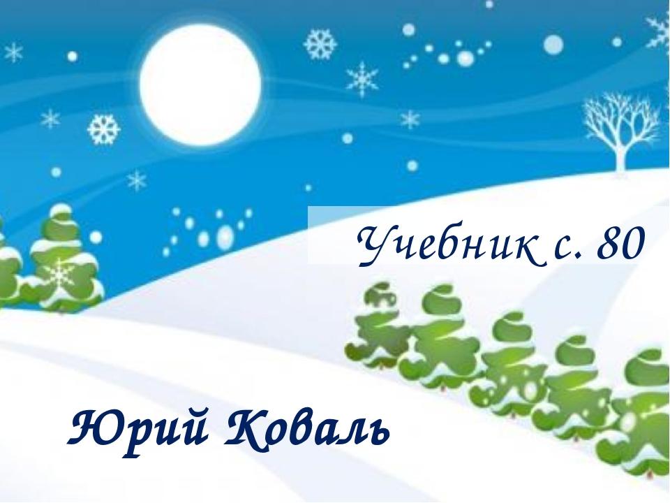 Юрий Коваль Учебник с. 80