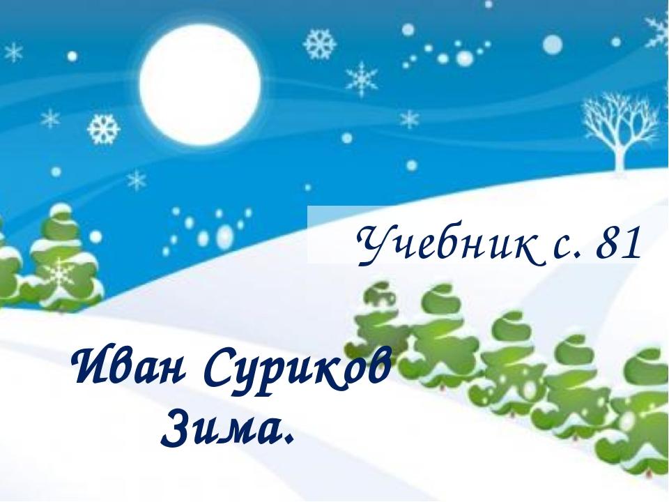 Иван Суриков Зима. Учебник с. 81