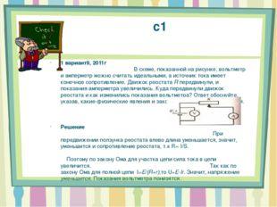 с1 1 вариант9, 2011г В схеме, показанной на рисунке, вольтметр и амперметр мо