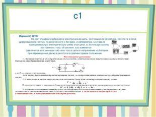 с1 Вариант2, 2010г На фотографии изображена электрическая цепь, состоящая из