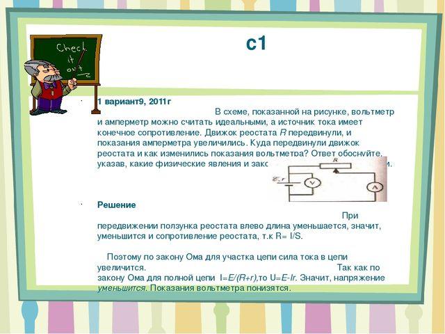 с1 1 вариант9, 2011г В схеме, показанной на рисунке, вольтметр и амперметр мо...