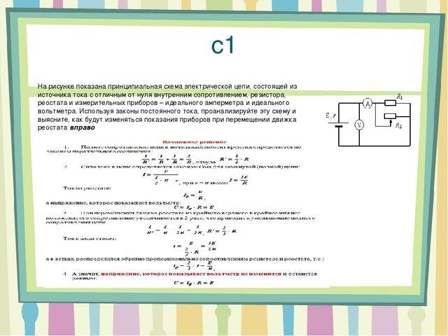 с1 На рисунке показана принципиальная схема электрической цепи, состоящей из...