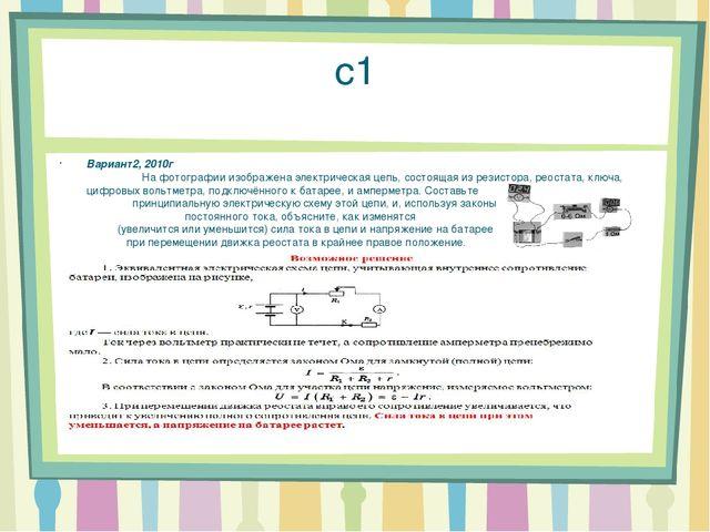 с1 Вариант2, 2010г На фотографии изображена электрическая цепь, состоящая из...