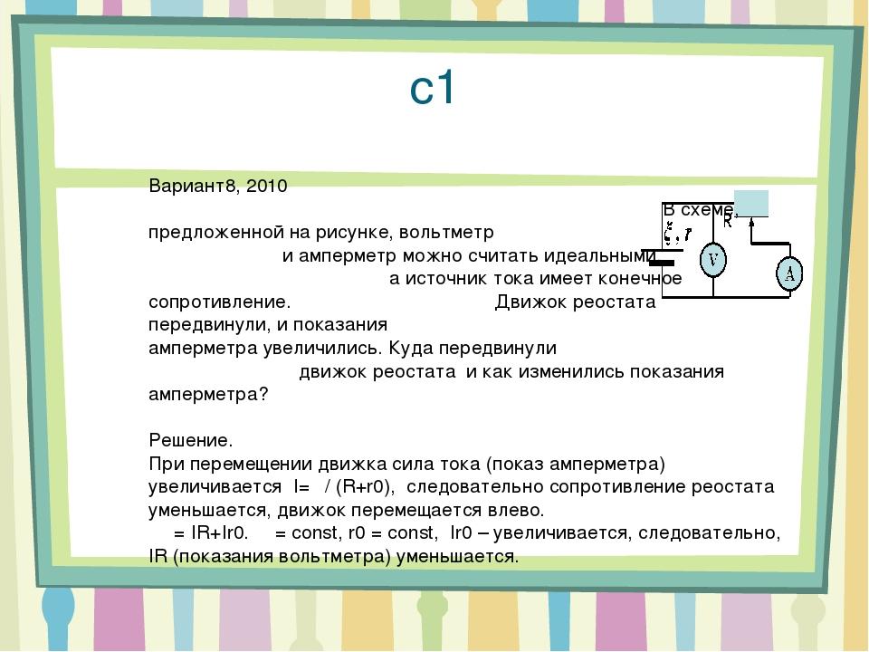 с1 Вариант8, 2010 В схеме, предложенной на рисунке, вольтметр и амперметр мож...