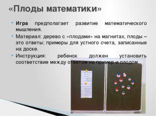 Игра предполагает развитие математического мышления. Материал: дерево с «плод