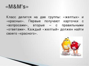Класс делится на две группы: «желтых» и «красных». Первые получают карточки с