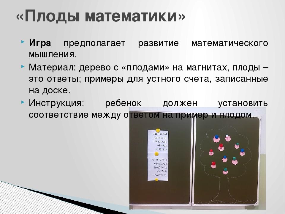 Игра предполагает развитие математического мышления. Материал: дерево с «плод...