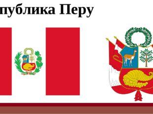 Республика Перу На гербе в первом поле расположена коричневая викунья, она си