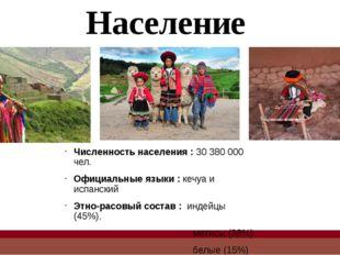 Население Численность населения : 30 380 000 чел. Официальные языки : кечуа и