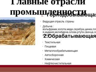 Главные отрасли промышленности Горнодобывающая 2.Обрабатывающая Ведущая отрас