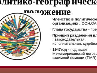 Политико-географическое положение Членство в политических организациях : ООН,