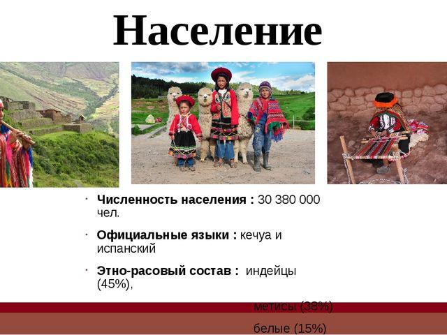Население Численность населения : 30 380 000 чел. Официальные языки : кечуа и...
