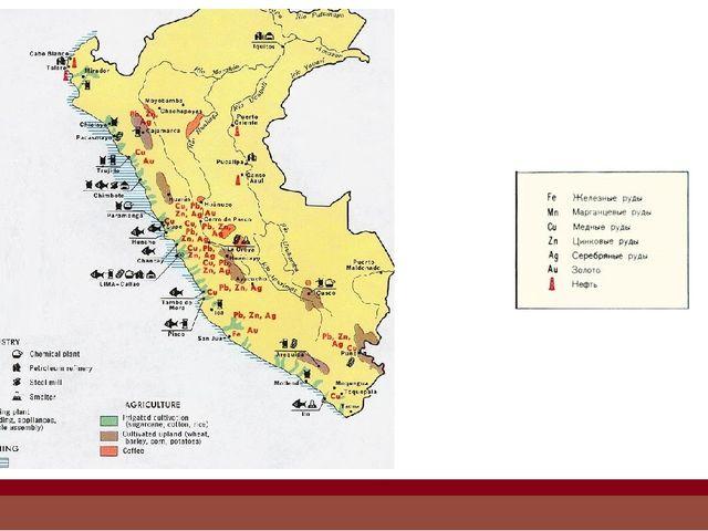 На севере в прибрежной части добывается нефть. На востоке страны обнаружены к...