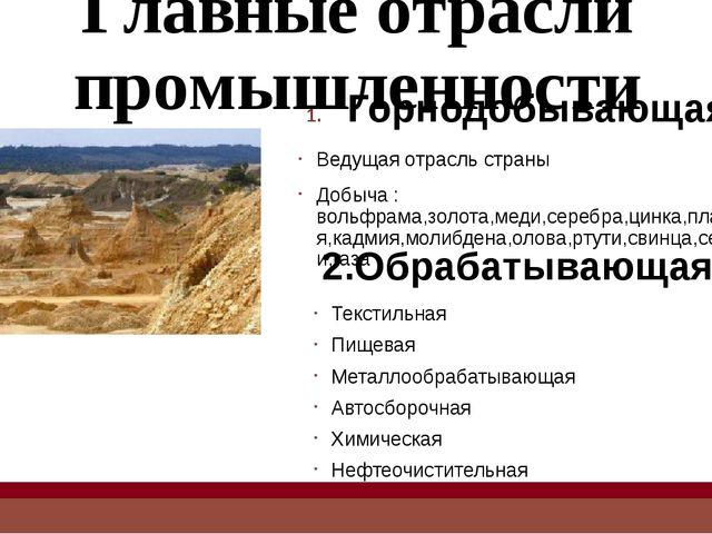 Главные отрасли промышленности Горнодобывающая 2.Обрабатывающая Ведущая отрас...