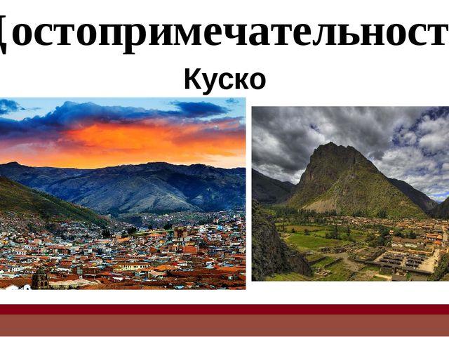 Саксайуаман Морай Саксайуаман — цитадель, место дислокации гарнизона и храмов...