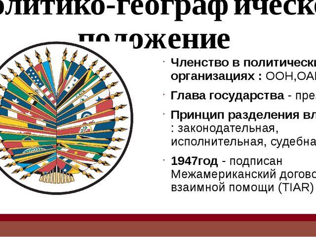 Политико-географическое положение Членство в политических организациях : ООН,...