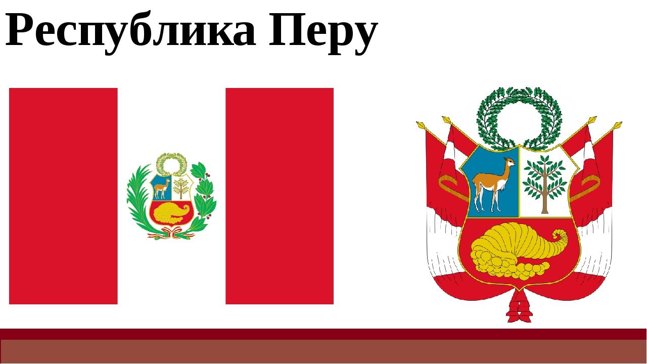 Республика Перу На гербе в первом поле расположена коричневая викунья, она си...
