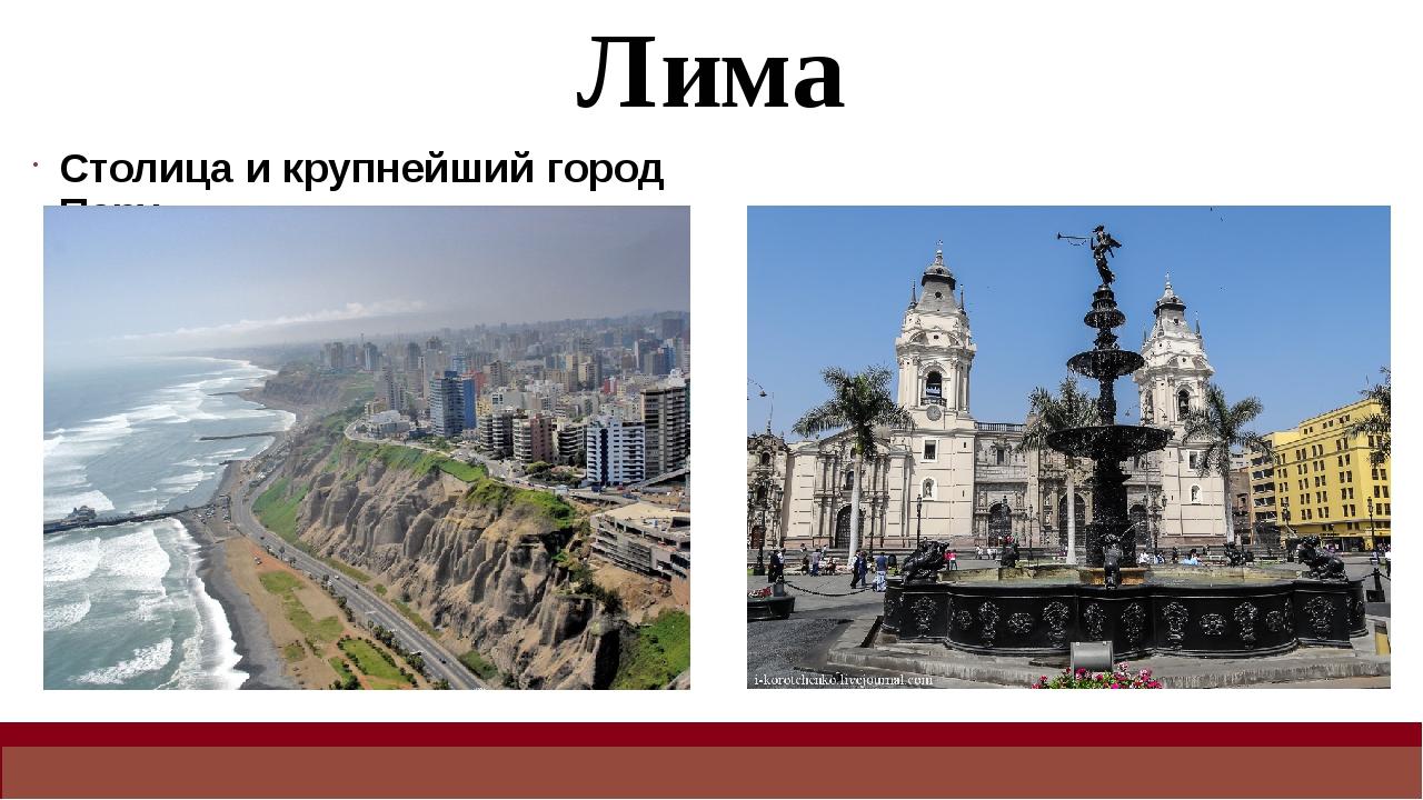 Столица и крупнейший город Перу Лима