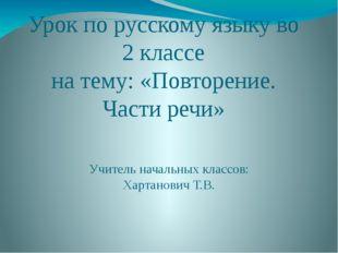 Учитель начальных классов: Хартанович Т.В. Урок по русскому языку во 2 классе