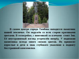 В самом центре города Тамбова находится памятник нашей землячке. Он окружён