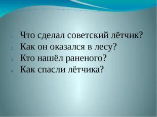 Что сделал советский лётчик? Как он оказался в лесу? Кто нашёл раненого? Как