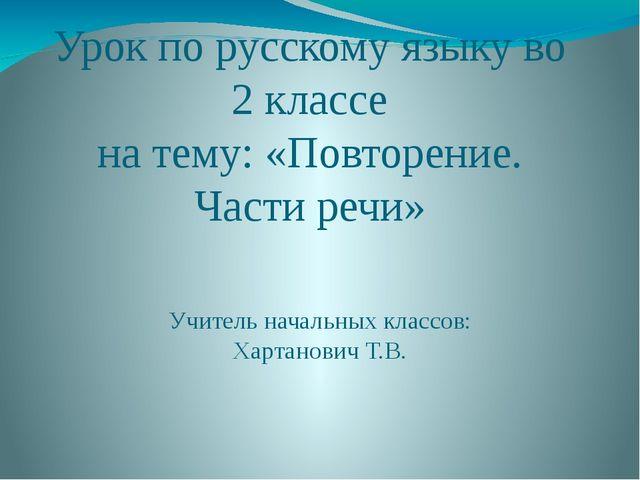 Учитель начальных классов: Хартанович Т.В. Урок по русскому языку во 2 классе...