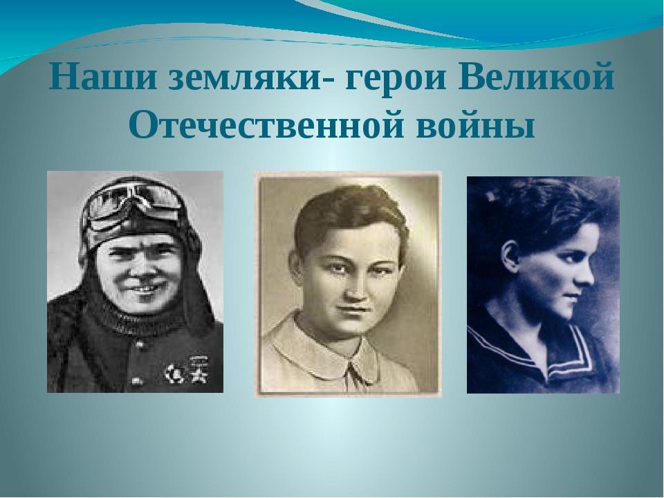 Наши земляки- герои Великой Отечественной войны