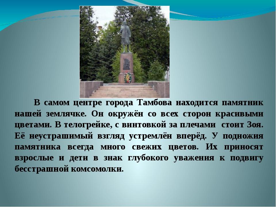 В самом центре города Тамбова находится памятник нашей землячке. Он окружён...