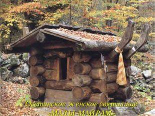 Осетинское женское святилище «МАДЫ-МАЙРАМ»