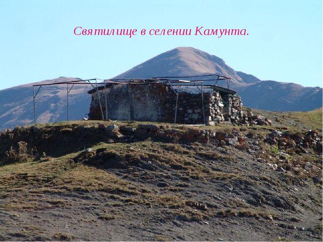Святилище в селении Камунта.