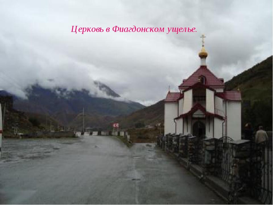 Церковь в Фиагдонском ущелье.