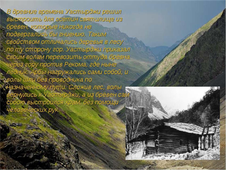 В древние времена Уастырджи решил выстроить для осетин святилище из брёвен, к...