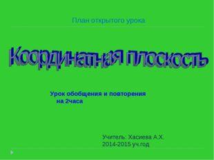 Урок обобщения и повторения на 2часа Учитель: Хасиева А.Х. 2014-2015 уч.год П