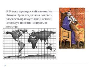 В 14 веке французский математик Никола Орем предложил покрыть плоскость прямо