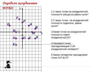 А G С F 1 D Е В К N O M P Определи координаты точки: 1.У каких точек на коорд