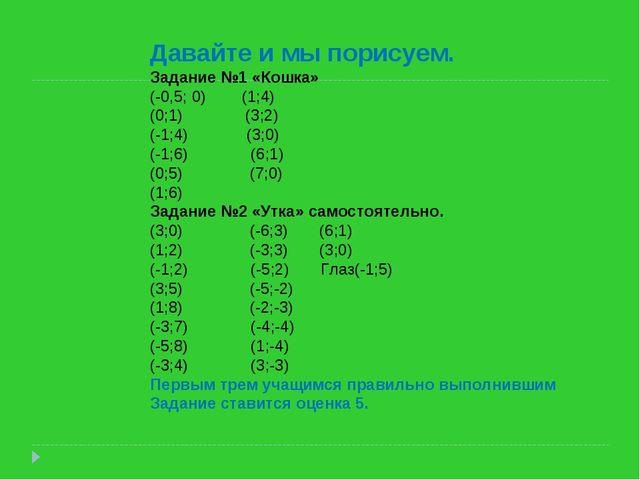 Давайте и мы порисуем. Задание №1 «Кошка» (-0,5; 0) (1;4) (0;1) (3;2) (-1;4)...