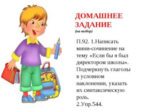 ДОМАШНЕЕ ЗАДАНИЕ (на выбор) П.92. 1.Написать мини-сочинение на тему «Если бы