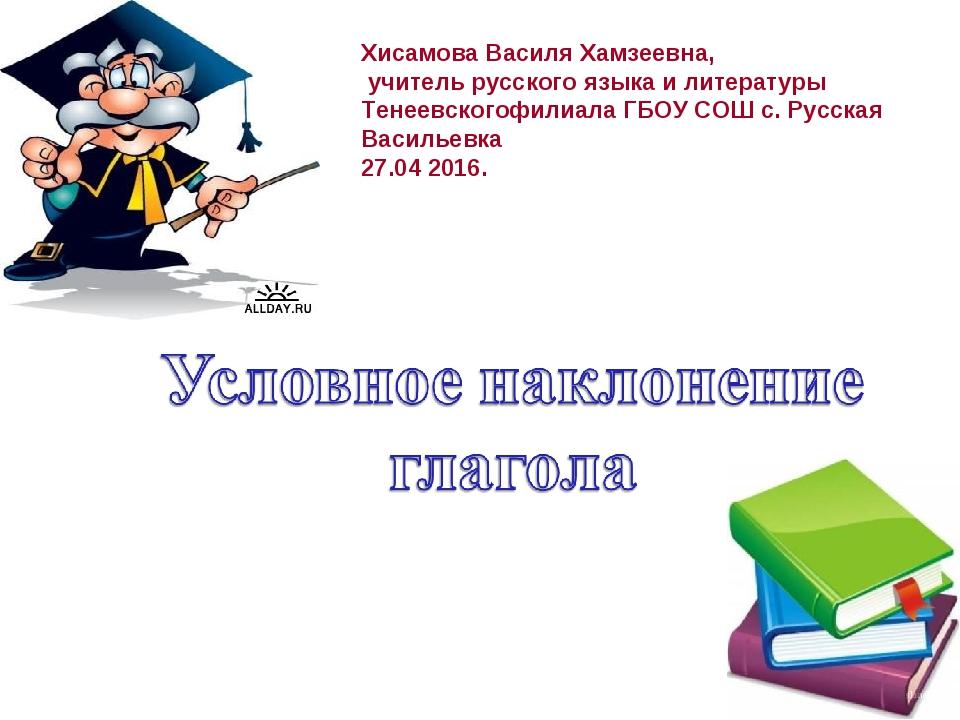 Хисамова Василя Хамзеевна, учитель русского языка и литературы Тенеевскогофил...