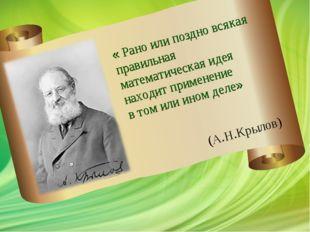 « Рано или поздно всякая правильная математическая идея находит применение в