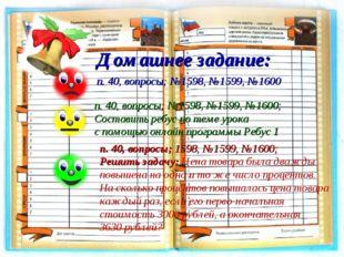 Домашнее задание: п. 40, вопросы; №1598, №1599, №1600 п. 40, вопросы; №1598,